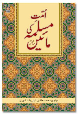 Ummat e Muslima Ki Maaein