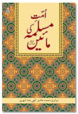 Ummat e Muslima Ki Maaein – امت مسلمہ کی مائیں