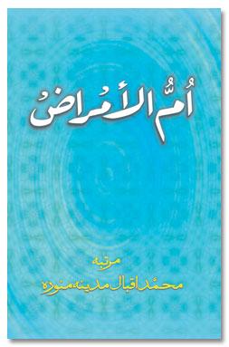 Ummul Amraz – ام الامراض