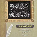 Usool al Takhreej