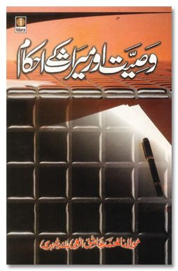 Wasiyat Aur Meeras ke Ahkam