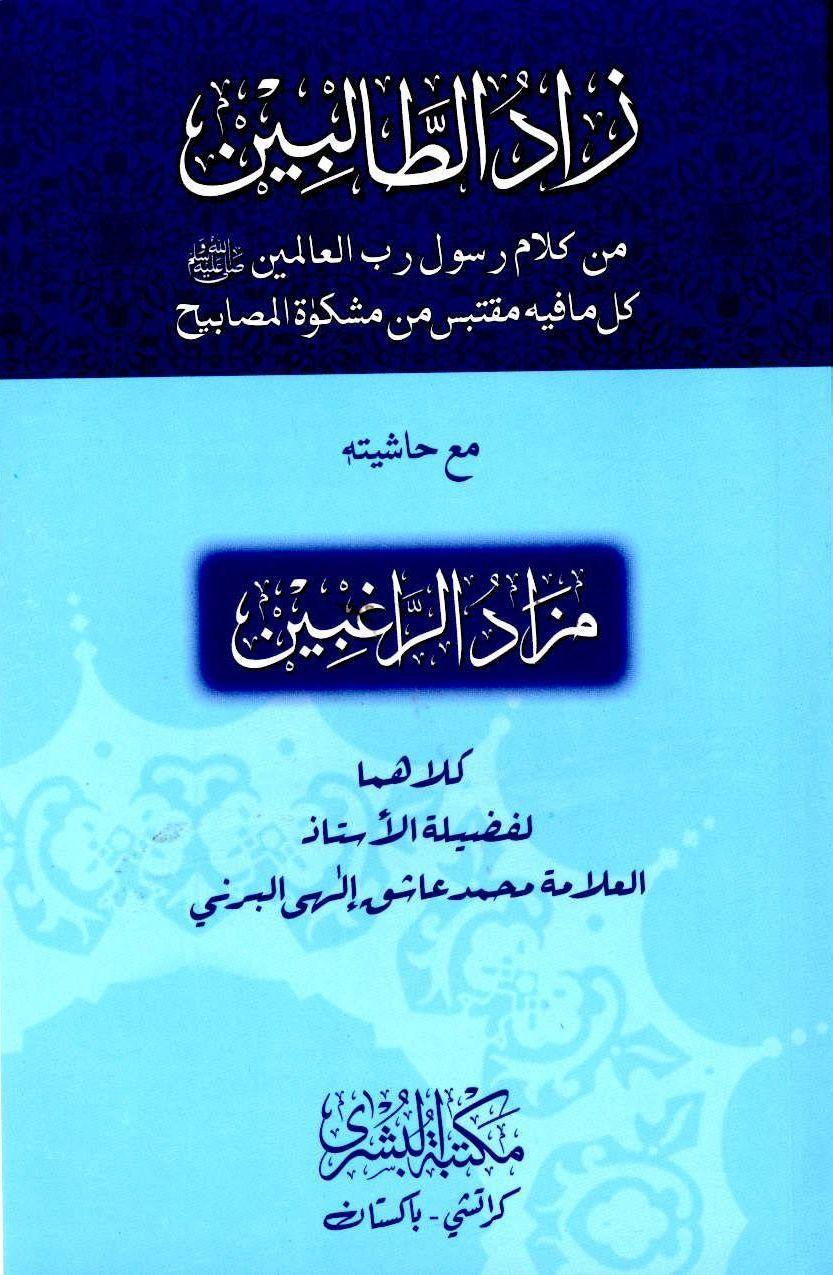 Zad Ut Talibeen Arabic