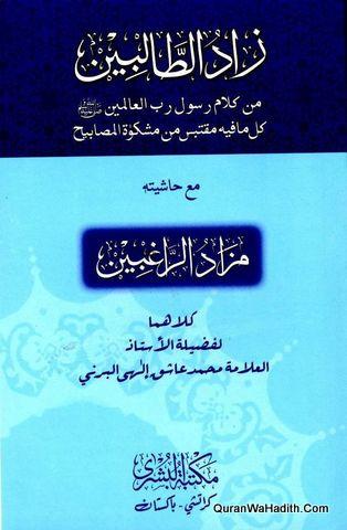 Zad ut Talibeen Arabic, زاد الطالبين