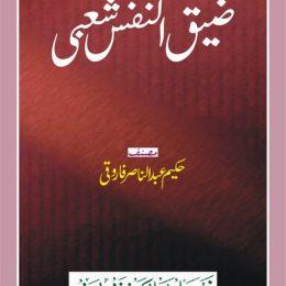 Ziqun Nafs Shabi