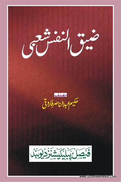 Ziqun Nafs Shabi – ضیق النفس شعبی