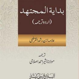 Bidayat Al Mujtahid