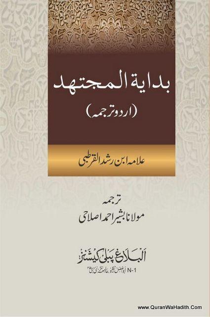 Bidayat Al Mujtahid Urdu, بداية المجتهد