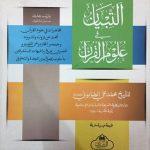 Al-Tibyan Fi Ulum Al-Quran