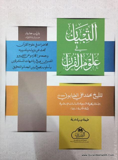 Al-Tibyan Fi Ulum Al-Quran, Maktaba Bushra, التبيان فى علوم القرآن