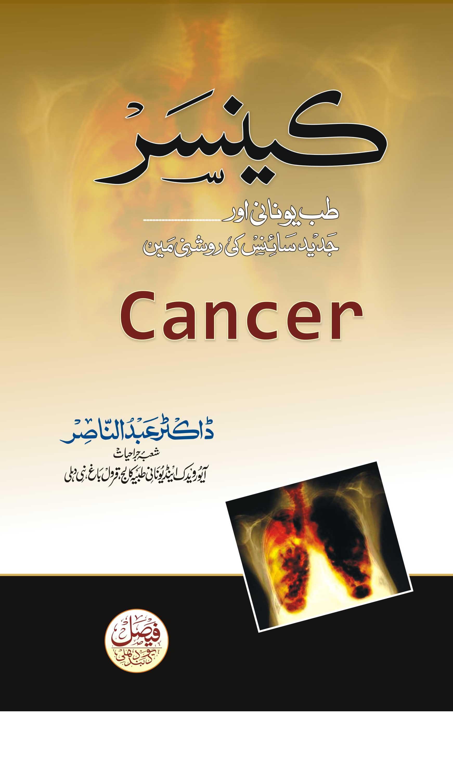 Cancer Tibb e Unani Aur Jadeed Science Ki Roshni Mein