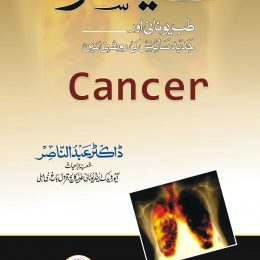 Cancer Tibb e Unani Aur Jadeed Science Ki Roshni Mein