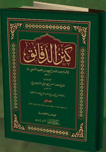 Kanzul Daqaiq Arabic, 3 Vols , کنز الدقائق