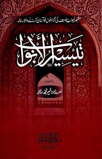 Taiseer ul Abwab