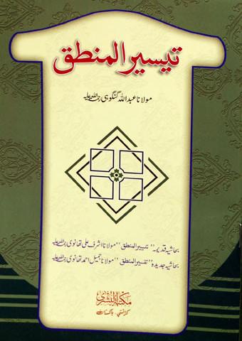 Taiseer ul Mantiq – تيسير المنطق