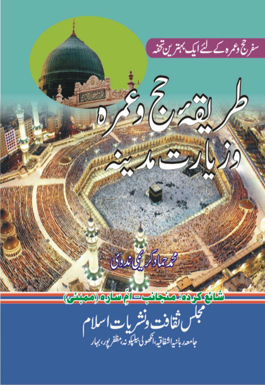 Tariq Hajj Wa Umrah Wa Ziarat e Madina – طریقہ حج و عمرہ