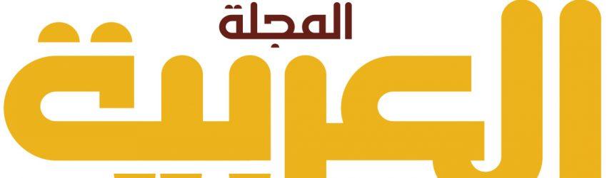 Arabic Journals