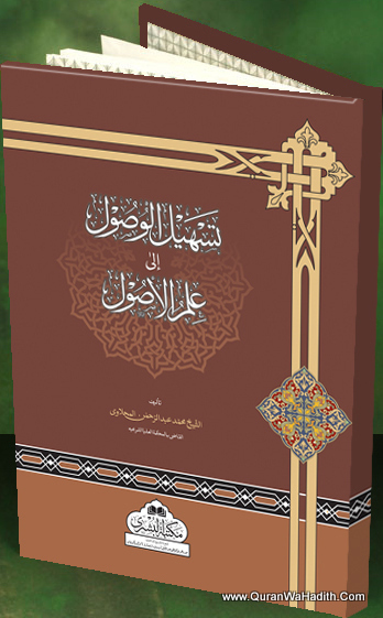 Tasheel ul Wasool ila ilm ul Usool – تسهيل الوصول إلى علم الأصول
