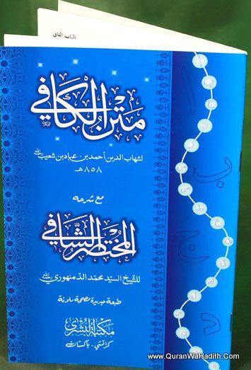Matan Al Kafi Ma Mukhtasar Al Shafi