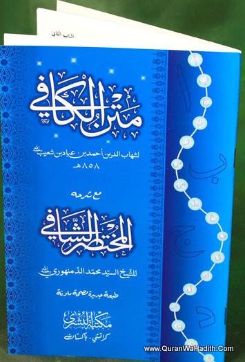 Matan Al Kafi Ma Mukhtasar Al Shafi – متن الكافي مع المختصر الشافي