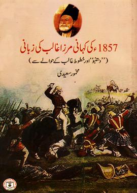 1857 Ki Kahani Mirza Ghalib Ki Zabani – ء1857 کی کہانی مرزا غالب کی زبانی