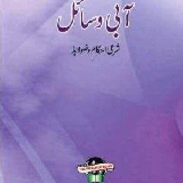 Aabi Masail Sharai Ahkam Zawabit