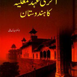 Aakhri Ahad e Mughlia Ka Hindustan