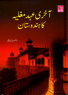 Aakhri Ahad e Mughlia Ka Hindustan, آخری عہد مغلیہ کا ہندوستان