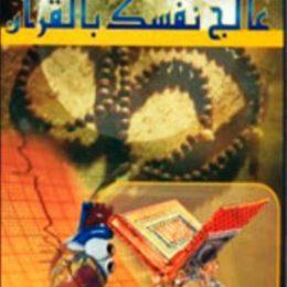 Aalaj Nafsak Bil Quran