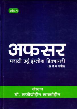 Afsar Marathi Urdu English Dictionary 2 Vols – افسر مراٹھی اردو انگریزی ڈکشنری