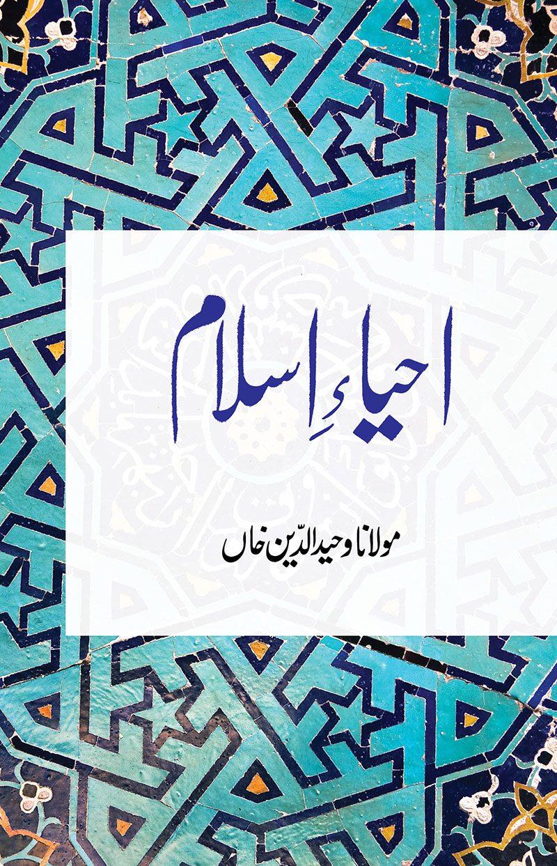 Ahya e Islam