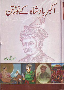 Akbar Badshah Ke 9 Ratan