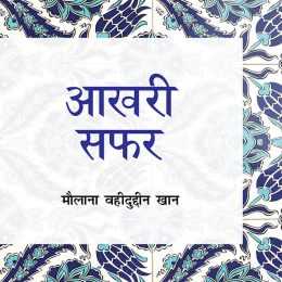 Akhri Safar Hindi