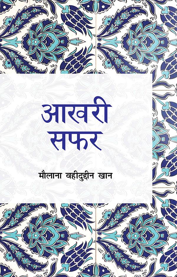 Akhri Safar Hindi