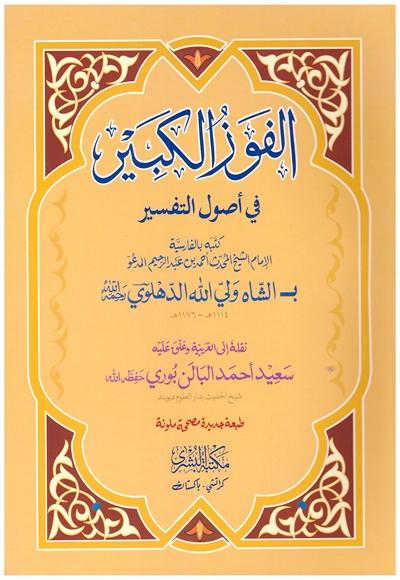Al Fauzul Kabeer – الفوز الکبير