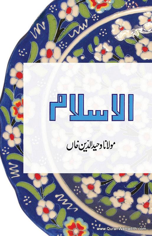 Al Islam – الاسلام