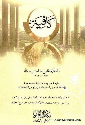 Al Kafiya, الکافيه