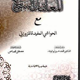 Al Muallaqat Al Saba