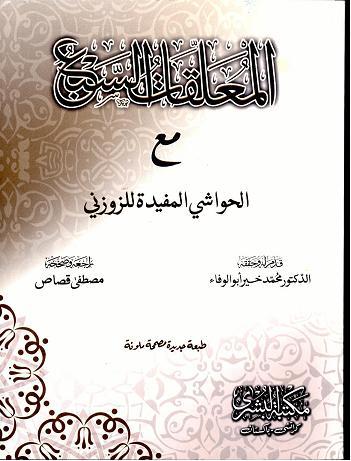 Al Muallaqat Al Saba, المعلقات السبع مع الحواشي المفيدة للزوزني