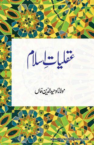 Aqliyat e Islam