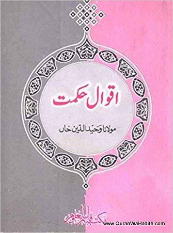 Aqwal e Hikmat – اقوال حکمت