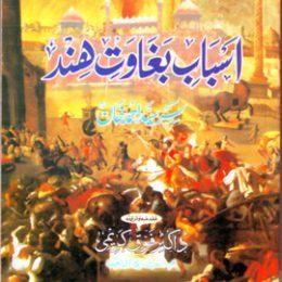 Asbab e Baghawat e Hind