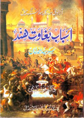 Asbab e Baghawat e Hind, اسباب بغاوت ہند