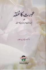 Aurat Ka Nafqa – عورت کا نفقہ