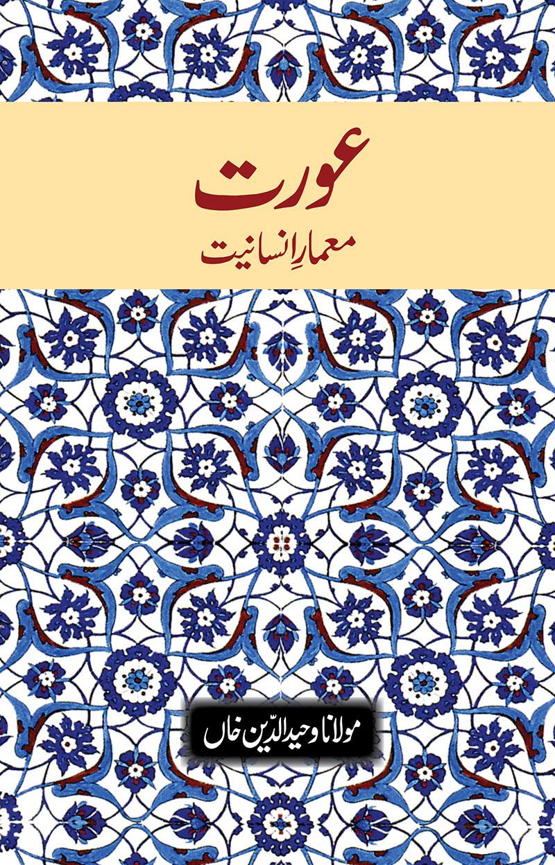 Aurat Mamare Insaniyat – عورت معمار انسانیت