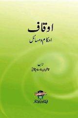 Awqaf Ahkam Wa Masail