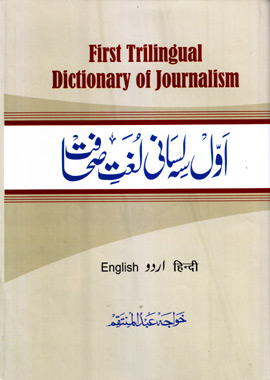 Awwal Sah Lisani Lughat e Sahafat – اوّل سہ لسانی لُغتِ صحافت