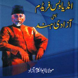 Azadi e Hind