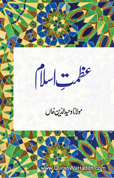 Azmat e Islam – عظمت اسلام