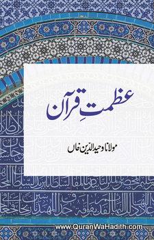 Azmat e Quran – عظمت قرآن