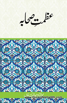 Azmat e Sahaba – عظمت صحابہ